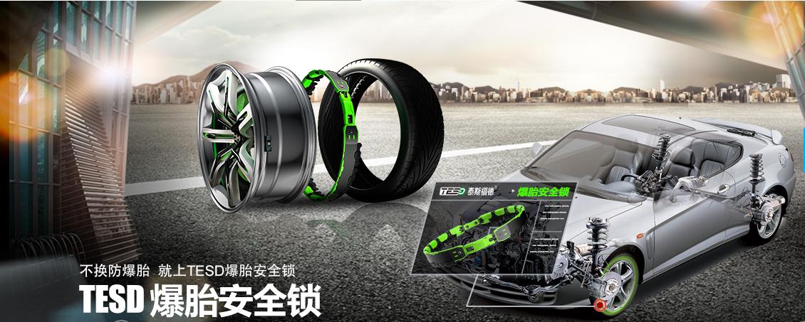 Tyre emergency safety device tesd-sukorun